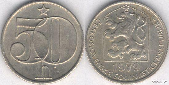 Чехия. 50 геллеров 1979 года.