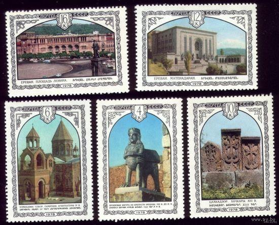 5 марок 1978 год Армения
