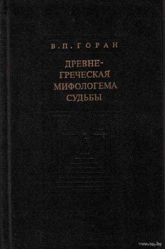 Горан В. Древне-греческая мифологема судьбы. 1990г.