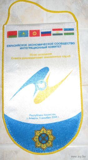 Вымпел ЕврАЗЭС 2008 г. (35 заседание совета руководителей таможенных служб)