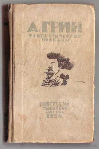 Грин А. Фантастические новеллы. 1934г. Редкая книга!