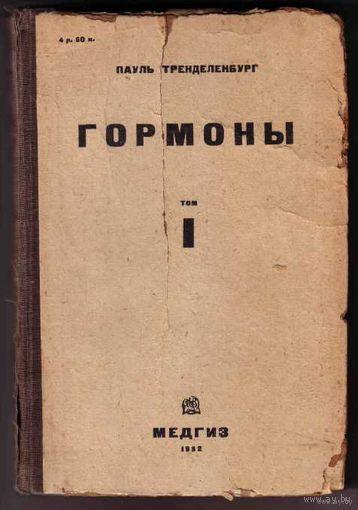 Тренделенбург Пауль. Гормоны. Их физиология и фармакология. Том 1.  1932г.