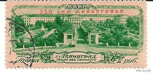 "Надпечатка ""250 лет Ленинграда"" 1957 СССР"