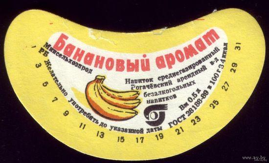 Этикетка Банановый аромат Рогачёв
