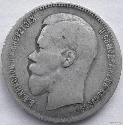 1 рубль 1897 года. На гурте две звезды.