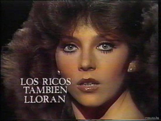 Богатые тоже плачут / Los Ricos tambien lloran. Весь сериал (Мексика, 1979)