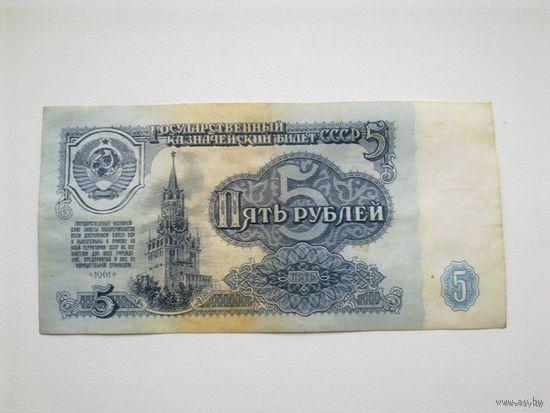 5 рублей 1961, серия ЕС