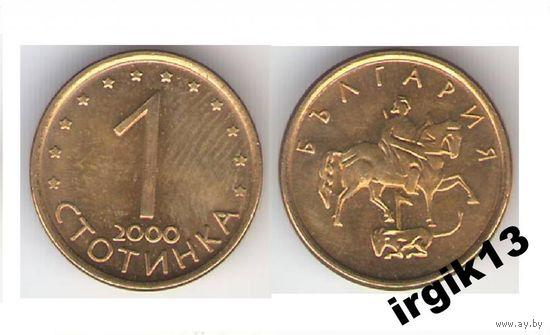 1 стотинка 2000 года. Болгария