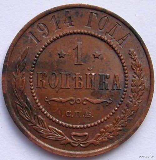 061 1 копейка 1914 года. Не копаная.
