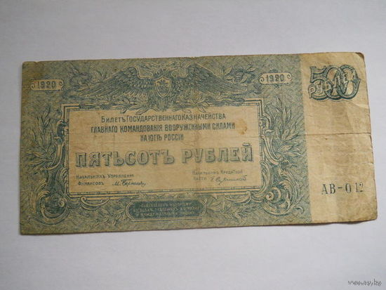 500 рублей 1920