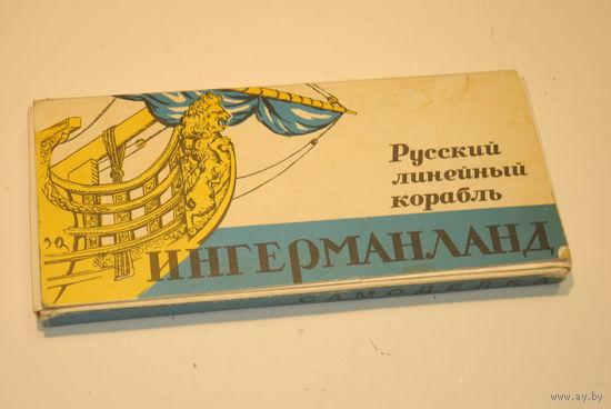 Сборный корабль из СССР