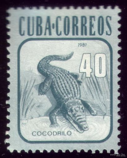 1 марка 1981 год Куба Крокодил