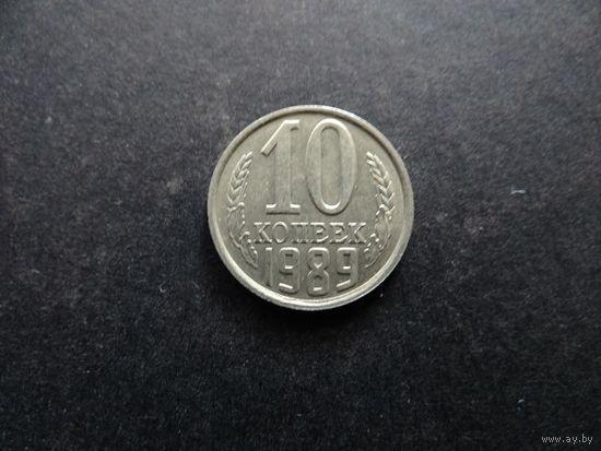 10 копеек 1989 СССР (378)