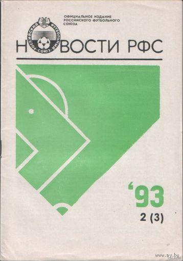 Справочник Новости РФС  2'93