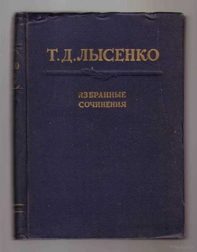 Лысенко Т.Д.  Избранные сочинения. 1953г.