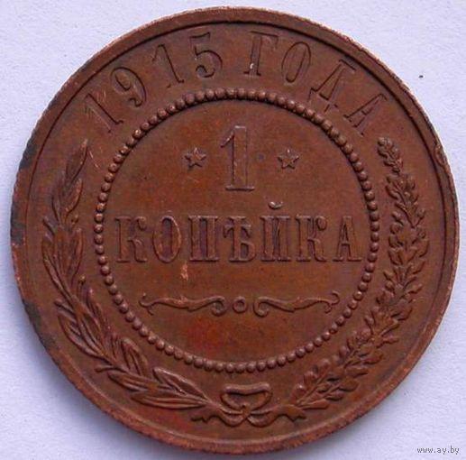 060 1 копейка 1915 года. Не копаная.