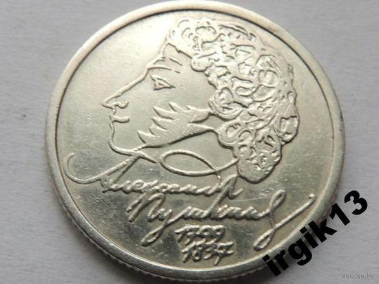 1 рубль Пушкин 1999 год СПМД