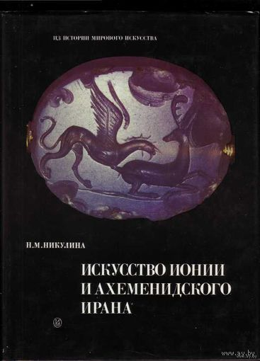 Искусство Ионии и Ахеменидского Ирана. 1994г.