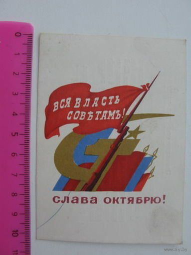 Октябрь малый формат 60-ые годы