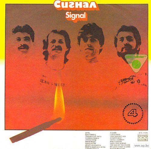 LP SIGNAL - Сигнал - 4 (1983)