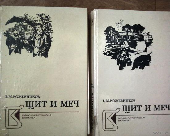 В.М.Кожевников-Щит и меч-1,2 книги.Дань уважения смертельно опасной работе советской разведки в годы Второй мировой войны. С 1рубля! 10 дней!