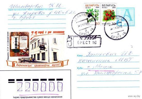 """2004. Конверт, прошедший почту """"Баранавiцкi краязнаучы музей, 75 гадоу"""""""