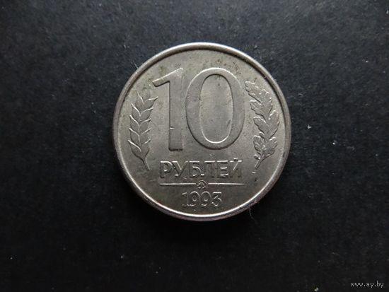 10 рублей 1993 Россия ММД (310)