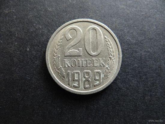 20 копеек 1989 СССР (322)