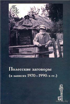 Полесские заговоры (в записях 1970-1990 гг.)