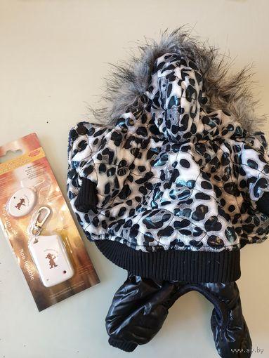 Зимний комбинезон для небольшой собаки+брелок сигнализация