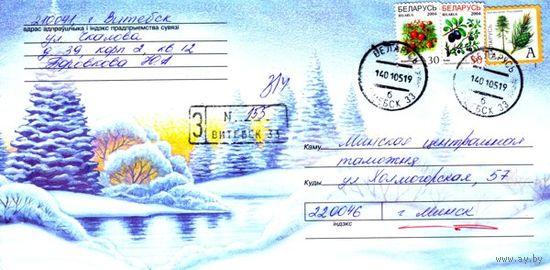 "2004. Конверт, прошедший почту ""Зимний лес-2"""