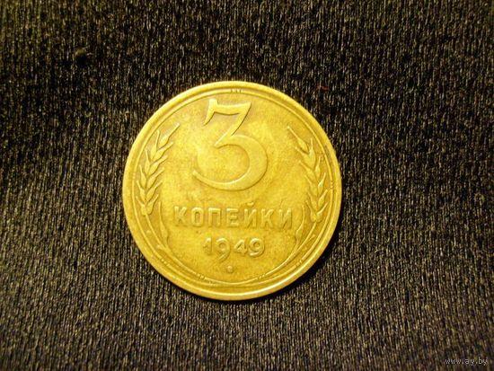031 3 копейки 1949 года.