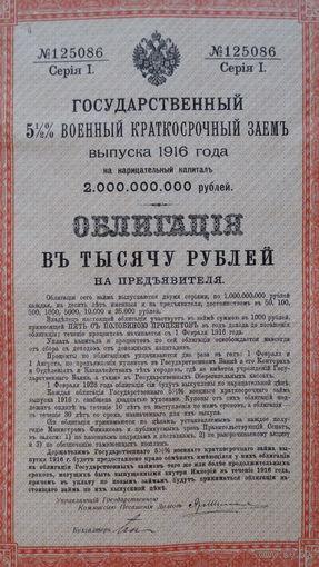 1000 Рублей-1916- ВОЕННЫЙ ЗАЁМ - облигация 5.5% с купонами - * - Российская Империя -*-очень хорошее состояние-