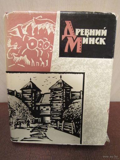 Древний Минск Загорульский 1963
