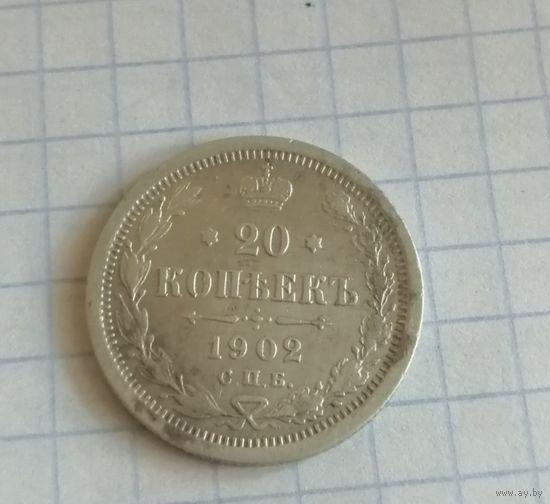 20 копеек 1902г