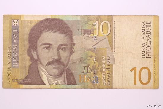 Югославия, 10 динар 2000 год.