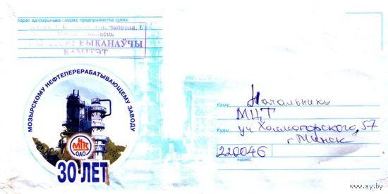 """2004. Конверт, прошедший почту """"30 лет Мозырьскому нефтеперерабатывающему заводу"""""""