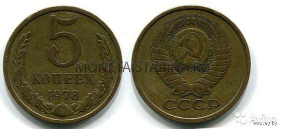 Продам монеты СССР (1961.1964.1978г.)