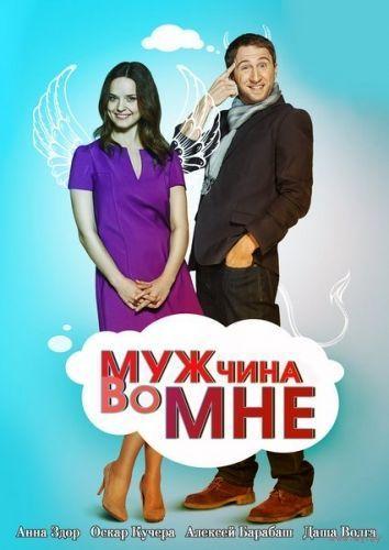 Мужчина во мне (Россия, 2011) Все 63 серии. Скриншоты внутри