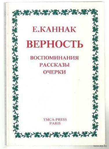 Каннак Е. Верность. Воспоминания. Рассказы. Очерки. /Париж 1992г./