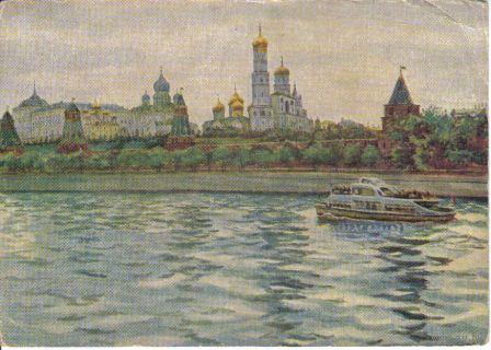 Московский Кремль. Худ. К.К.Купецио