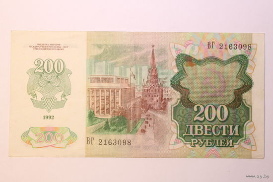 СССР, 200 рублей 1992 год, серия ВГ