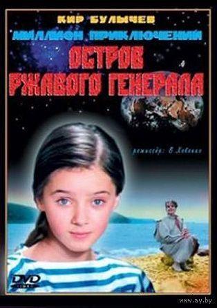 Остров ржавого генерала (реж. Валентин Ховенко, 1988) Скриншоты внутри