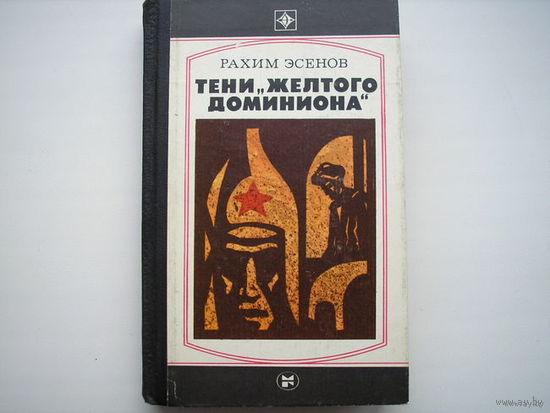 """Р. Эсенов  """"Тени желтого доминиона"""""""