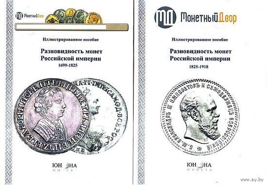 Разновидность монет Российской империи - CD
