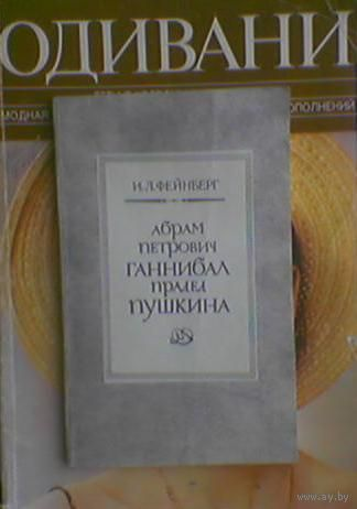 "И.Л.Фейнберг  ""Абрам Петрович Ганнибал прадед Пушкина"""