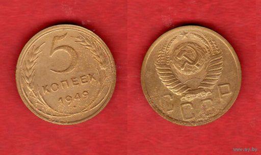 5 копеек 1949 г. 1