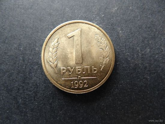 1 рубль 1992 Л Россия (213)