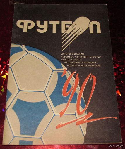 Футбол 90 Минск