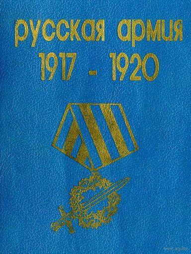 Русская Армия 1917-20 гг - на CD